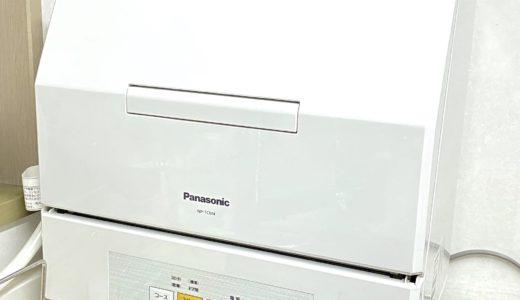 【レビュー】食洗機は必要?手抜きになる?パナソニック・プチ食洗NP−TCM4を使い始めて3年の私の答え