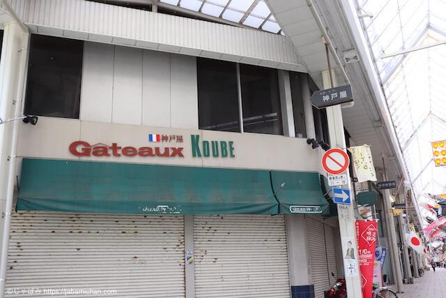 萩 神戸屋