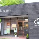 【山口県萩市】萩市民が愛し続けた「伝説の生シュー」をよみがえらせてくれた「うきしま工房」に感謝です