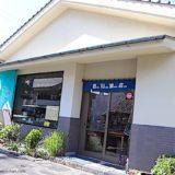 【山口県萩市】おみやげや贈り物におすすめ!「岩川旗店」の大漁旗グッズをご紹介します