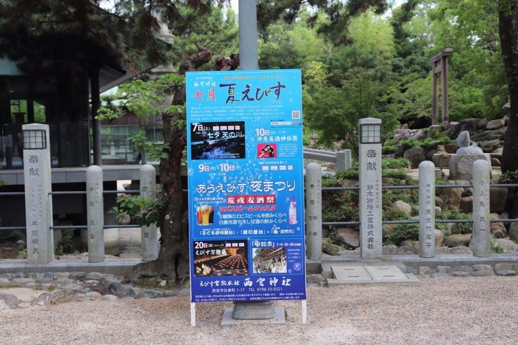 西宮神社 あらえびす 夜まつり 看板