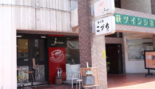 萩で本格コーヒーを飲めるお店!カフェ ジャンティークに行ってきました
