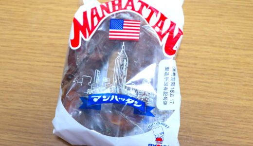 山口県民も愛してやまない「マンハッタン」久しぶりに食べてみた