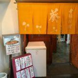 【阪急 夙川】名店 鮨・季節料理 葵さんでランチをいただきました