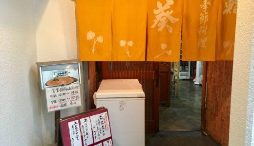 夙川の名店 鮨・季節料理 葵さんでランチをいただきました