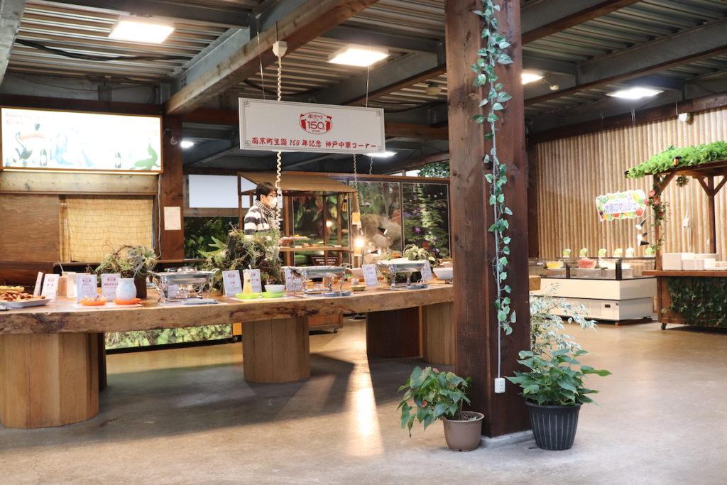 神戸どうぶつ王国 バイキング レストラン