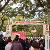 【西宮神社】十日えびすを楽しむために知っておきたい豆知識