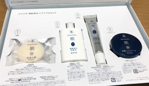 【30代主婦の口コミ】コーセー米肌(まいはだ)肌潤美白トライアルセットの内容と使用感を実際の商品を使ってご紹介します