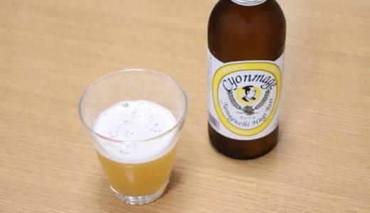 山口・萩のクラフトビール(地ビール)チョンマゲビールをご紹介します!
