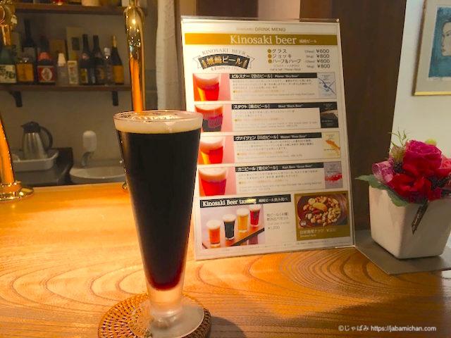 城崎ビール 山本屋