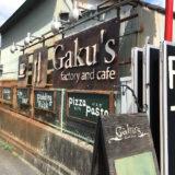 【西宮・船坂】謎のお店「Gaku's factory&cafe」ってこんなお店!