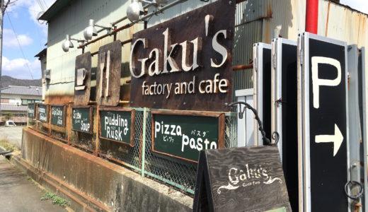 西宮・船坂にある謎のお店「Gaku's factory&cafe」ってこんなお店!