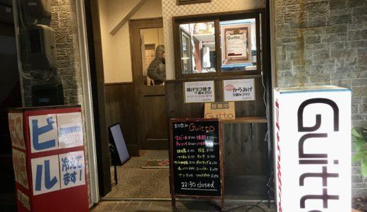 阪神西宮駅から1分!女性でも行きやすいコスパ最強の立ち飲み屋さん「Guitto」に行ってきました♪
