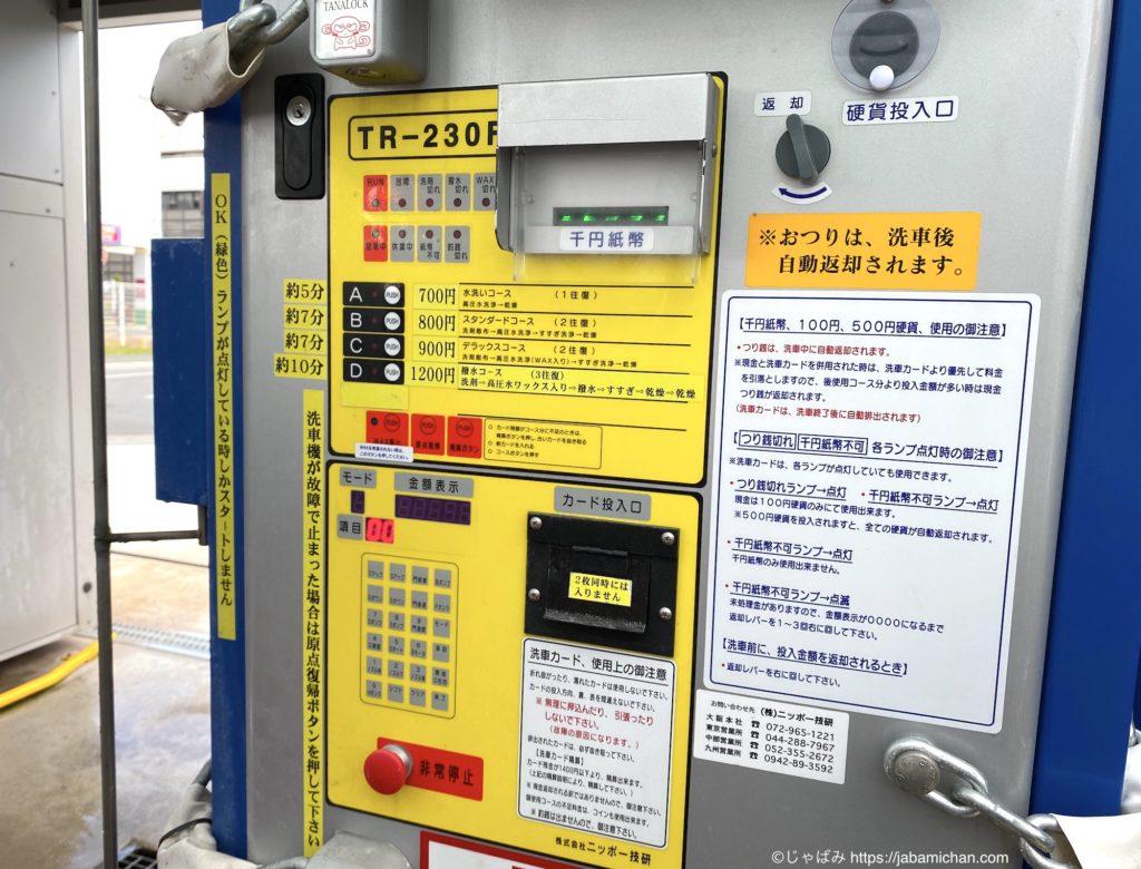 ニシキタ洗車場 精算機