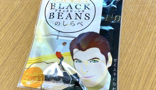 山口県産黒豆「のんたぐろ」を使用した黒豆グラッセ『ブラックビーンズのしらべ』とはなんぞや。