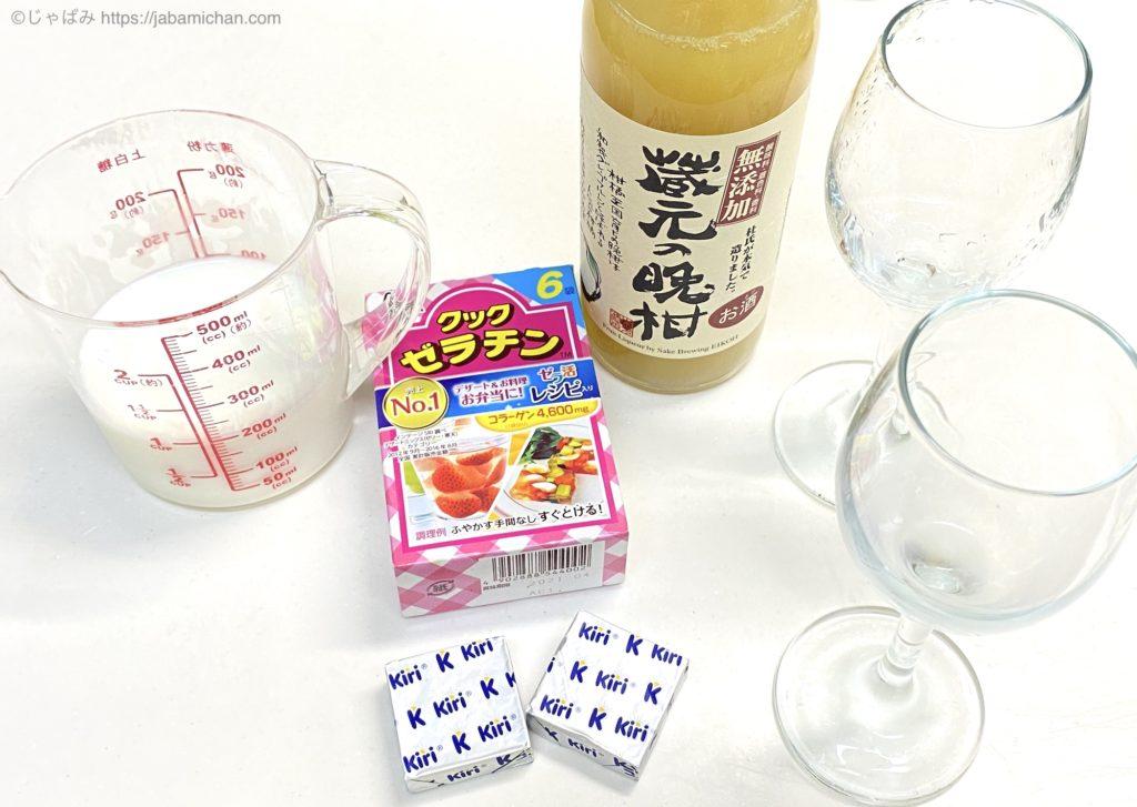 晩柑ブランマンジェ 材料