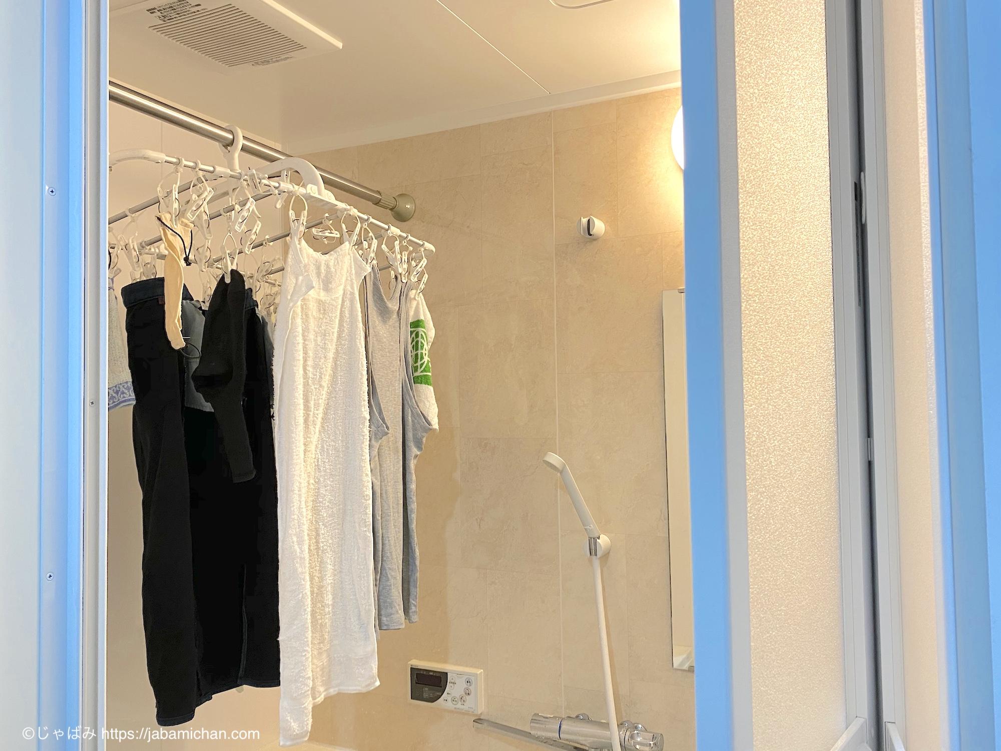 部屋干し 浴室