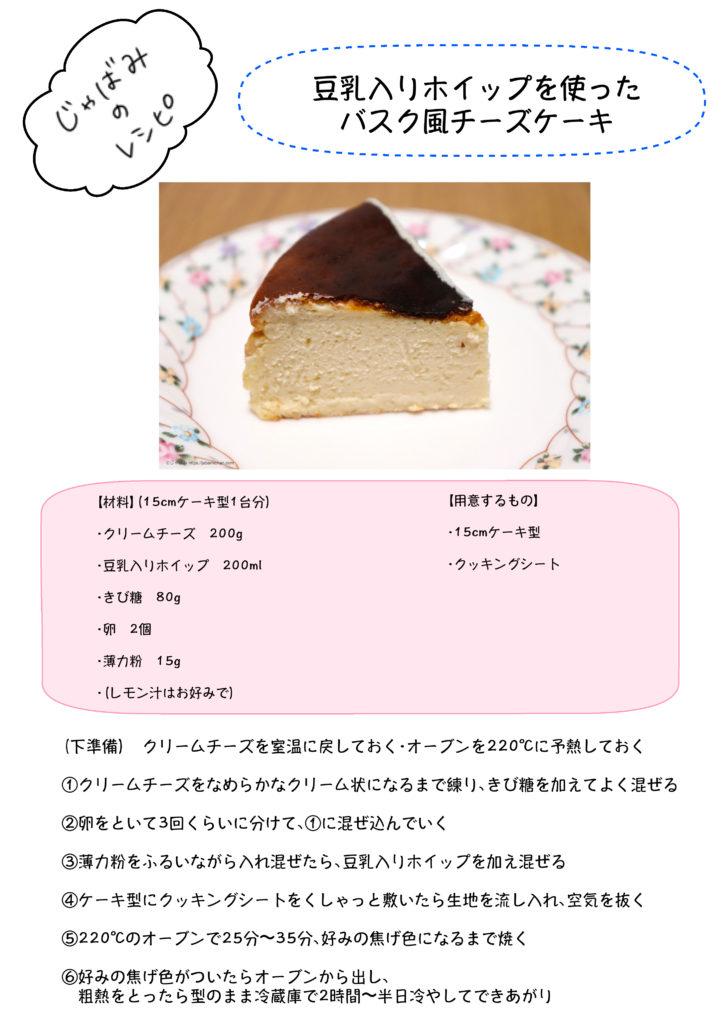 バスク風チーズケーキ レシピ