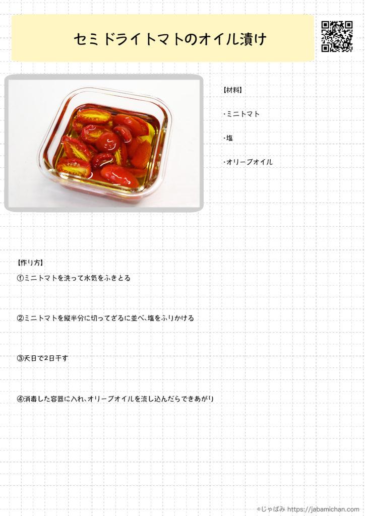 セミドライトマトのオイル漬け レシピ