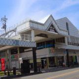 萩おみやげ博物館