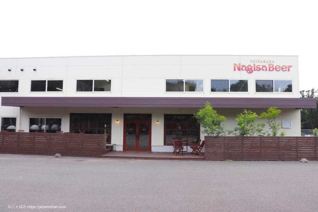ナギサビール醸造所