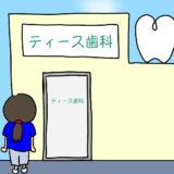 【経験者の私が語る】自己流より歯医者さんでホワイトニングするのが1番安心です。