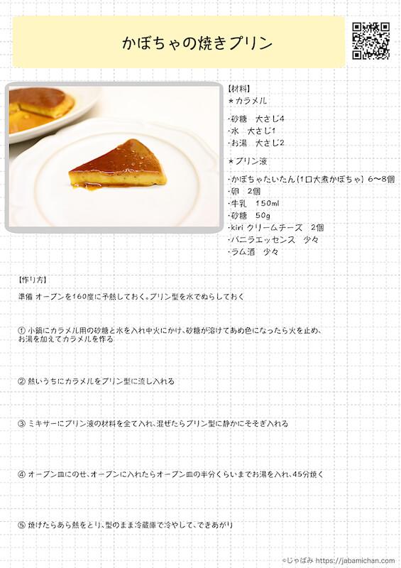 かぼちゃの焼きプリン  レシピ