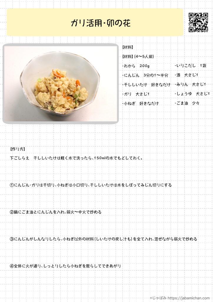 ガリ活用・卯の花レシピ