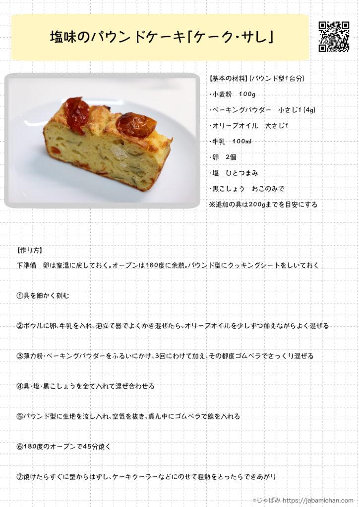 ケークサレ レシピ
