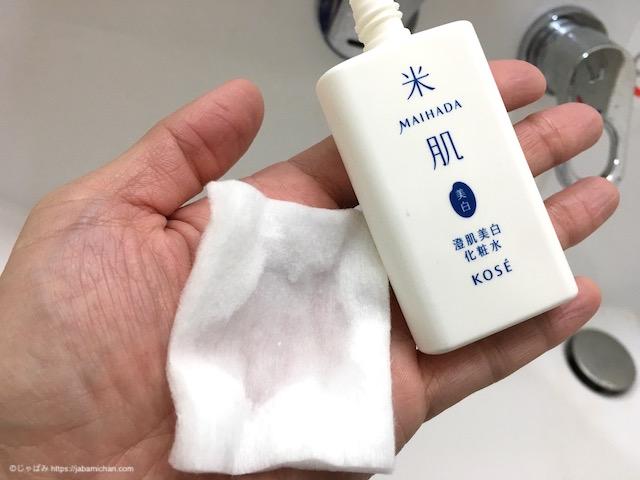 米肌 美白 化粧水