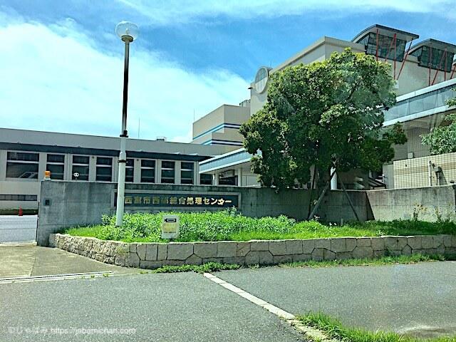 西部総合処理センター