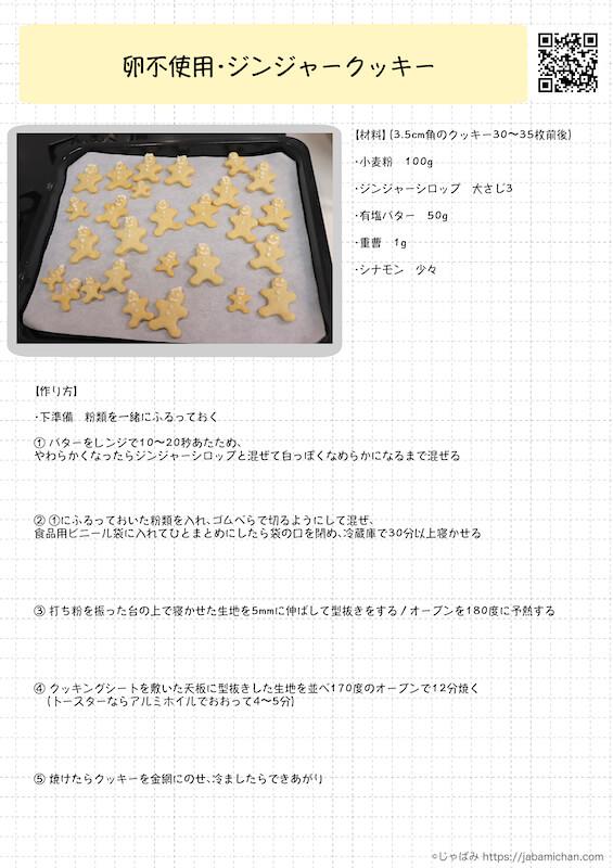 ジンジャークッキー レシピ