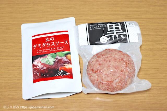 見蘭牛 むつみ豚 ハンバーグ