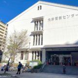 【コロナ禍の阪神運転免許更新センター】免許更新(優良運転者)の流れをざっくりとご紹介します