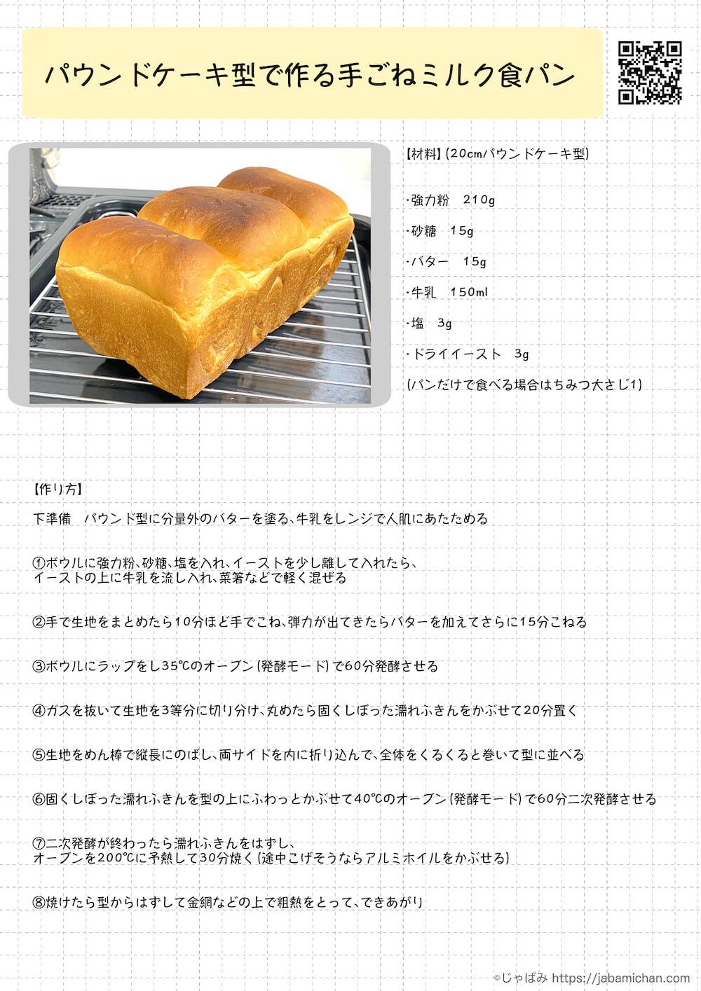 手ごねミルク食パン レシピ