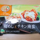 【冷凍食品】ニップン 冷凍食品 よくばりシリーズは主婦の味方だった