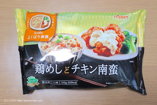 鶏めしとチキン南蛮 冷凍食品