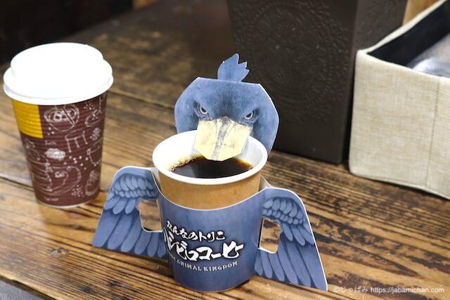 神戸どうぶつ王国 ハシビロコーヒー
