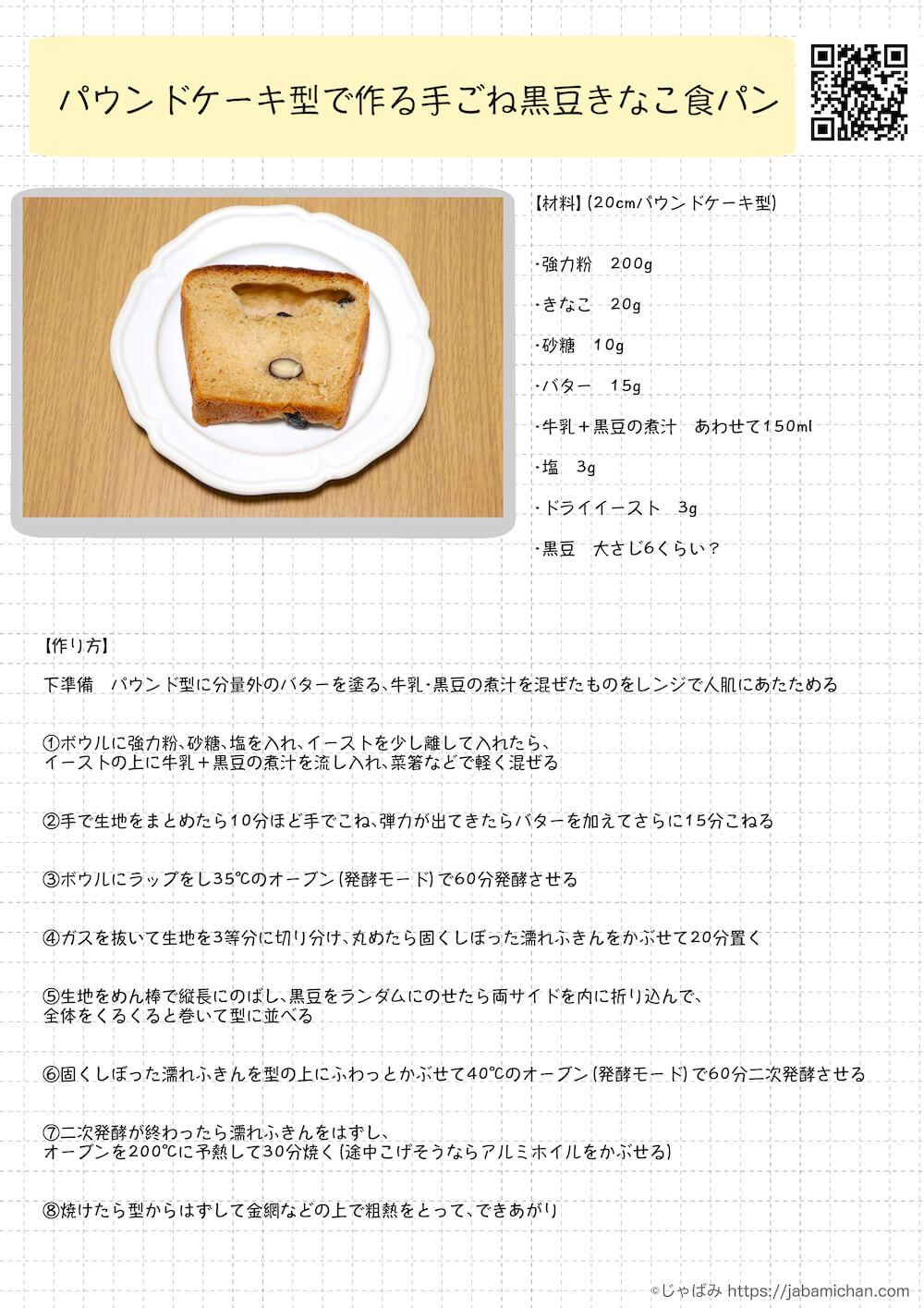 手ごね黒豆きなこ食パン レシピ