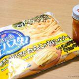 日清「もちっと生パスタ・たらことうにのソース」は瓶詰めうにブーストで日本酒が進みまくる!