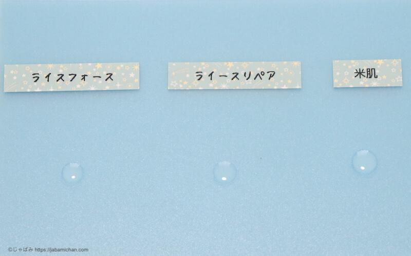 ライスフォース ライースリペア 米肌 比較