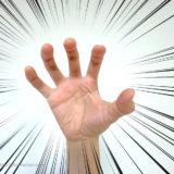【スマホの摩擦で指が痛い!】スマホフィルムを「ガラスザムライ」に変えたら痛いスマホ指から解放された話