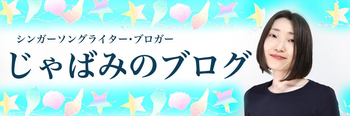 じゃばみのブログ