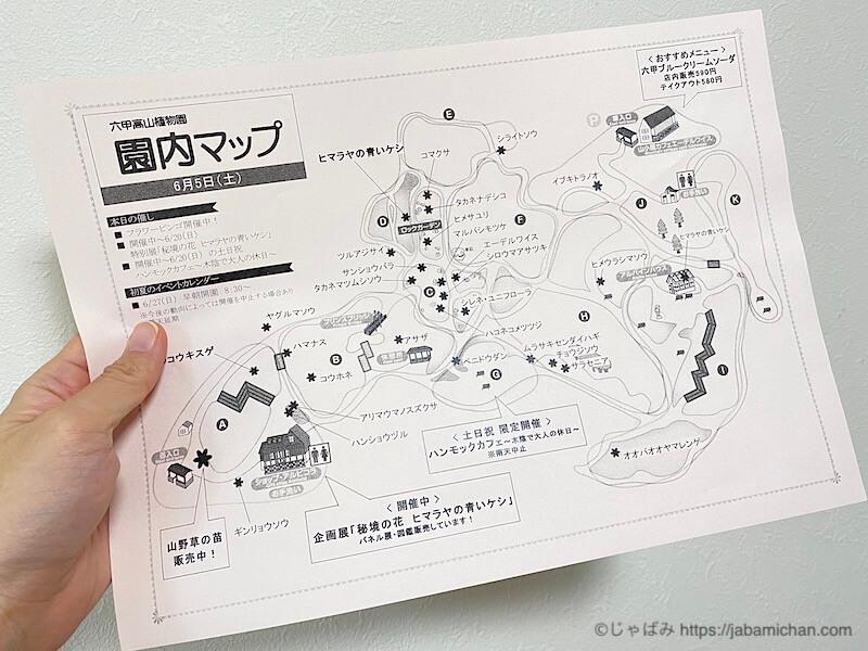 六甲高山植物園 園内マップ