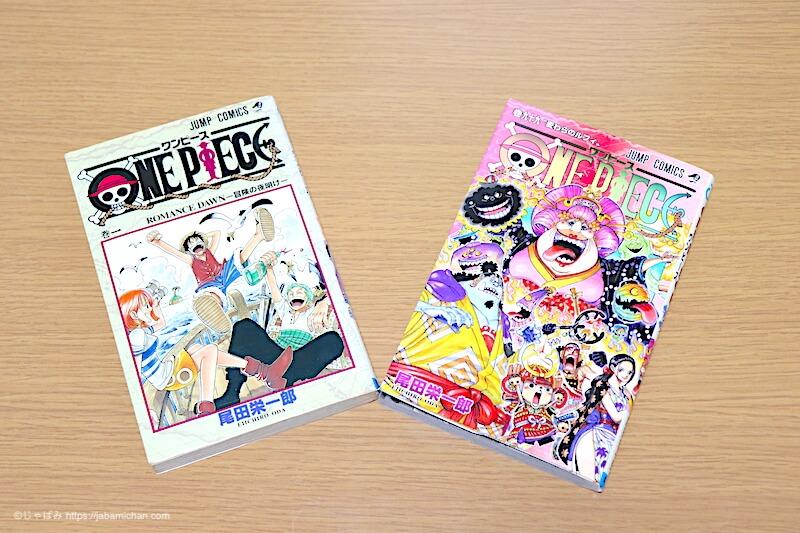 ワンピース 1巻 99巻