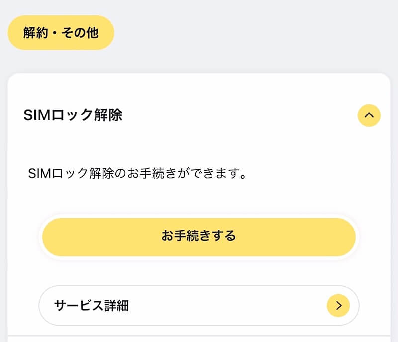 マイドコモ SIMロック解除