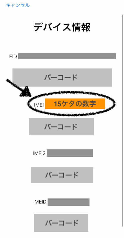 IMEI 製造番号 確認