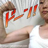 アラフォー女がリングフィットを1ヶ月続けたら・・・二の腕やせと寝つき改善に効果を実感!