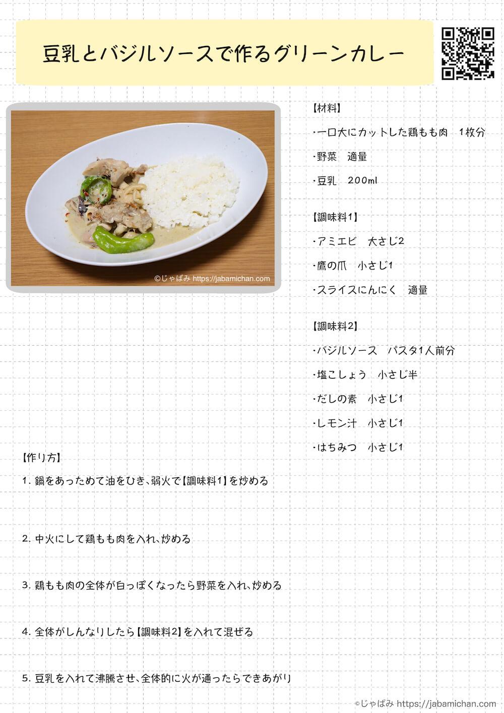 豆乳とバジルソースで作るグリーンカレー レシピ