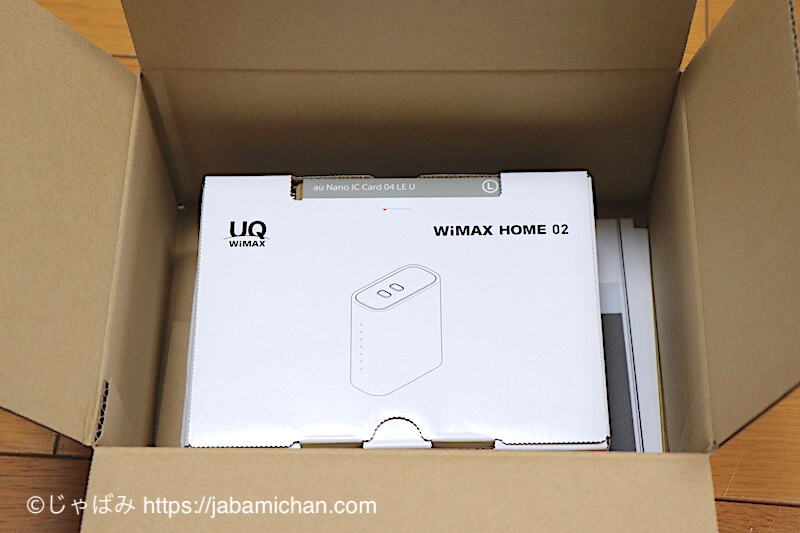 UQ WiMAX HOME 02 ルーター